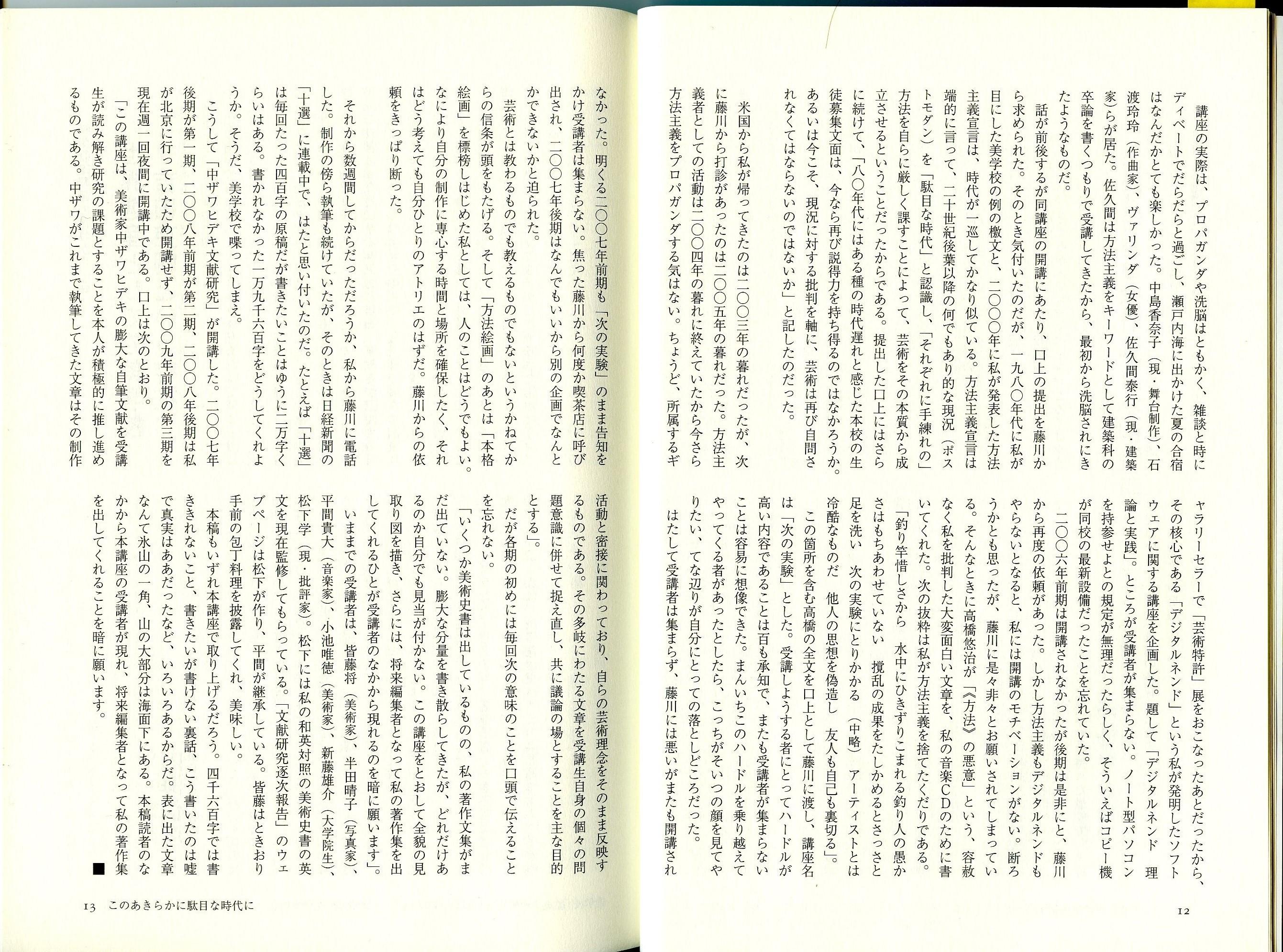 彷書月刊2009