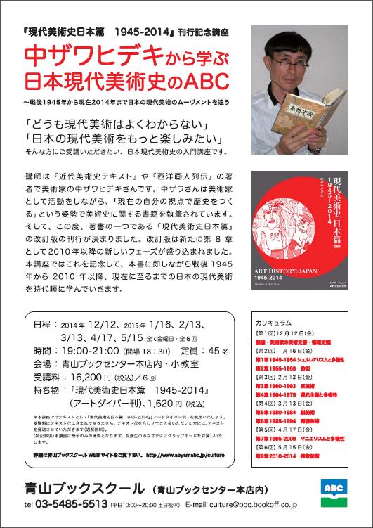 日本現代美術史のABC 中ザワヒデキ|日本現代美術史のABC 日本現代美術史のABC ABC o